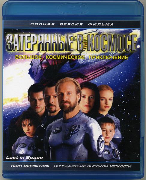 Затерянные в космосе (Blu-ray)