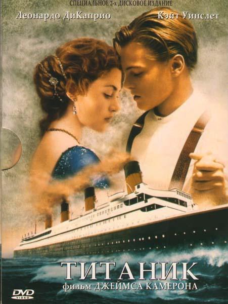 Титаник (DVD   Книга: Аватар)