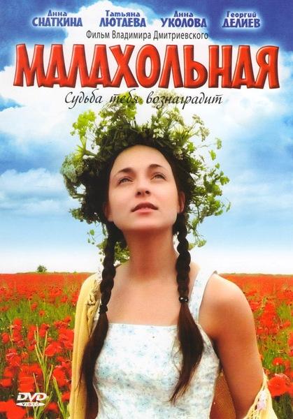 Анна Снаткина: Фильмография : Малахольная
