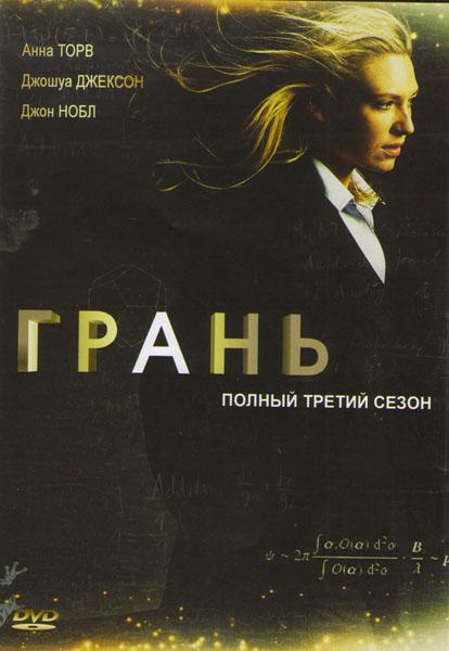 Грань (За гранью) 3 Сезон (22 серии)