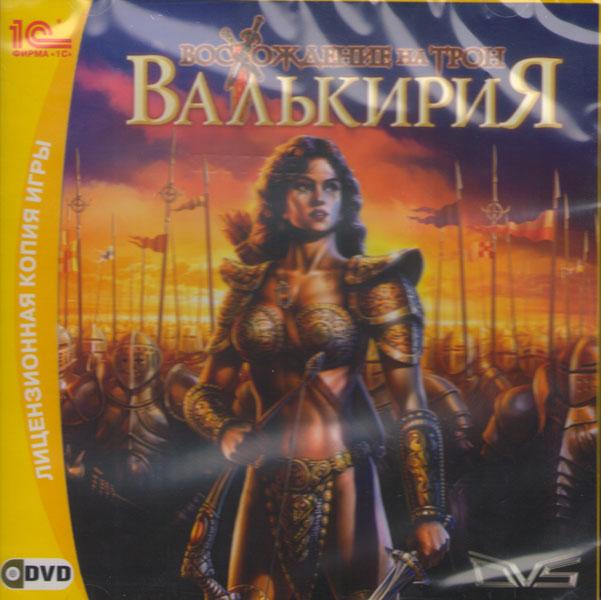 Восхождение на трон Валькирия (PC DVD)