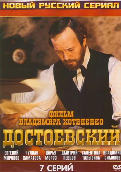 Достоевский (7 серий)