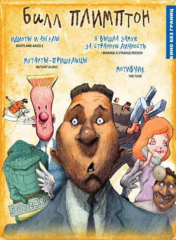 Билл Плимптон Коллекция (Мотивчик / Я вышла замуж за странную личность / Мутанты-пришельцы / Идиоты и ангелы) (2 DVD)