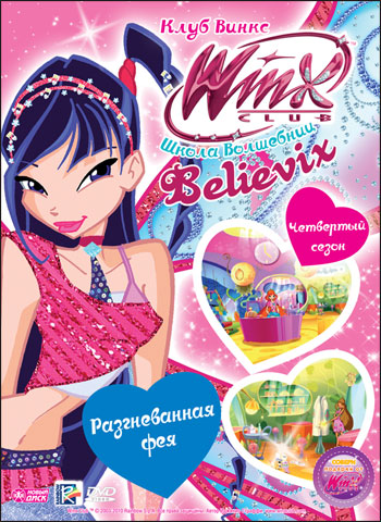 WINX Club Школа волшебниц 26 Выпуск Разгневанная фея
