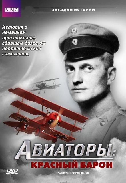 BBC Авиаторы Красный барон