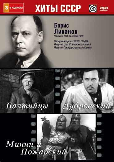 Борис Ливанов (Дубровский / Минин и Пожарский / Балтийцы)