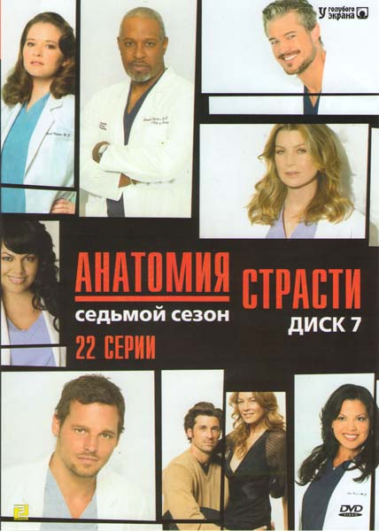 Анатомия страсти 7 Сезон (22 серии)