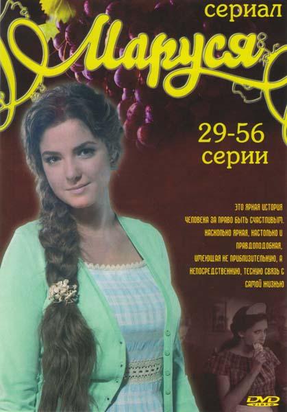 Маруся (29-56 серии)