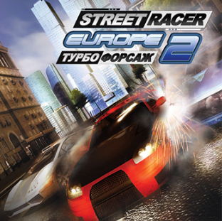 Street Racer Europe 2 Турбофорсаж (PC CD)