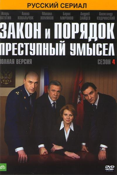 Закон и порядок Преступный умысел 4 Сезон (24 серии)