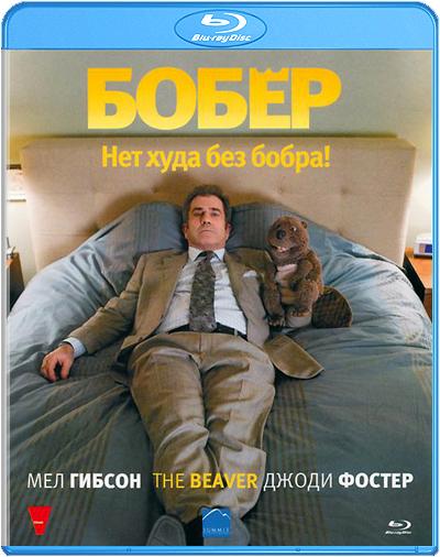 Мэл Гибсон: Фильмография : Бобер (Бобёр) (Blu-ray)