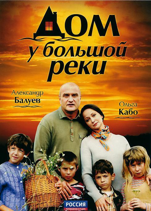 Ольга Кабо: Фильмография : Дом у большой реки (12 серий)