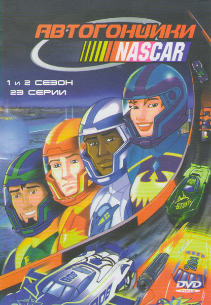 Автогонщики Наскар 1,2 Сезоны (23 серии)