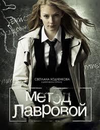 Метод Лавровой 1 Сезон 2 Часть (21-40 серия)