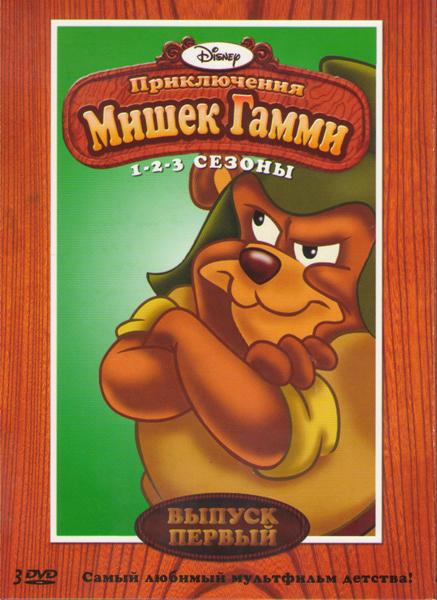 Приключения мишек Гамми 1 Сезон (21 серия) 2 Сезон (12 серий) 3 Сезон (14 серий) (3 DVD)