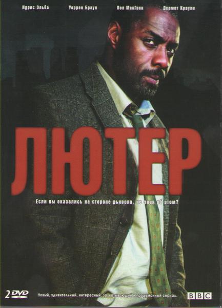 Лютер 1 Сезон (6 серий) 2 Сезон (4 серии) (2 DVD)