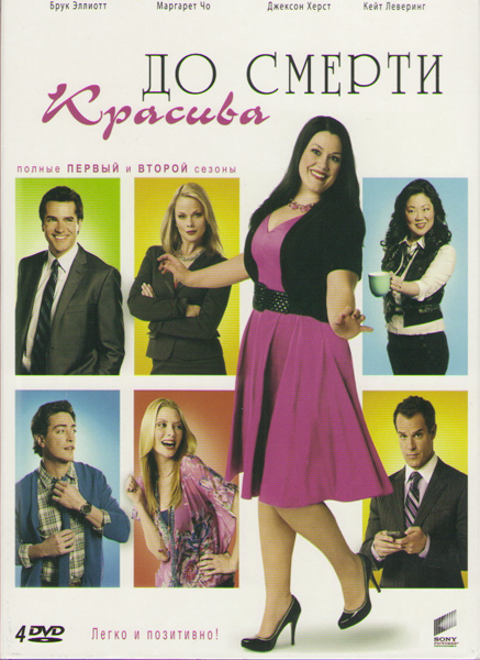 До смерти красива 1,2 Сезоны (26 серий) (4 DVD)