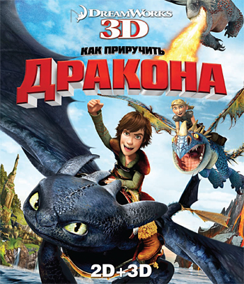 Как приручить дракона 3D (Blu-ray)