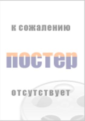 10 В 1 Эротика - Герои секса (Выпуск 1)