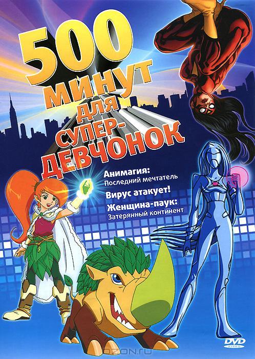 500 минут для супер-девчонок (Женщина-паук: Затерянный континент, Анимагия: Последний мечтатель, серии 1-8, Вирус атакует: Серии 1-13)