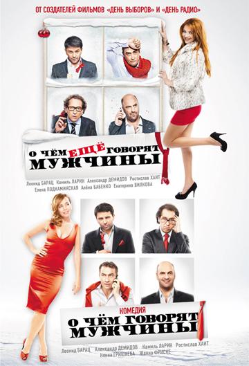 О чем говорят мужчины / О чем еще говорят мужчины (2 DVD)