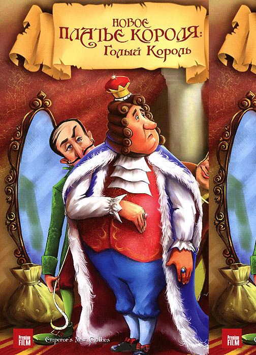Новое платье короля (3D открытка в подарок)