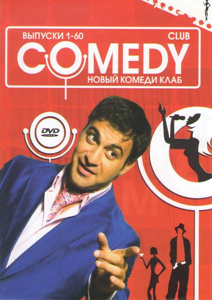Новый комеди клаб 60 Выпусков
