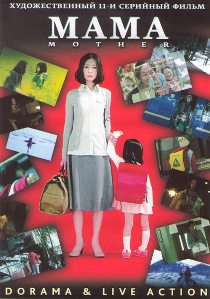 Мама (11 серий) (2 DVD)