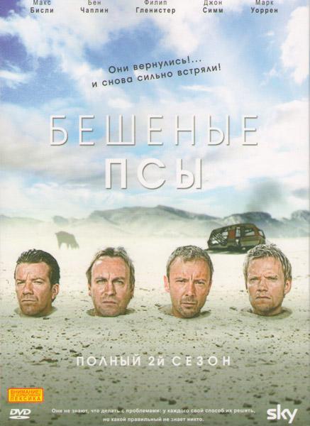 Бешеные псы 2 Сезон (4 серии)