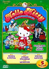 Hello Kitty Сказочный театр 2 Выпуск (Белоснежка и семь гномов / Гензель и Гретель / Спящая красавица / Красная шапочка / Щелкунчик)