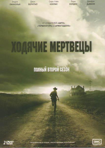 Ходячие мертвецы 2 Сезон (13 серий) (2 DVD)