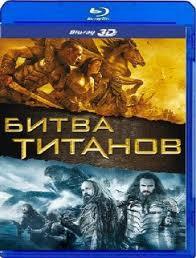 Битва Титанов 3D (Blu-ray 50GB)