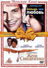 Больше чем любовь / Жена священника (2 DVD)