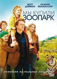 Скарлетт Йоханссон: Фильмография : Мы купили зоопарк