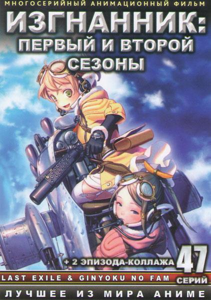 Изгнанник 1,2 Сезоны (47 серий) (2 DVD)