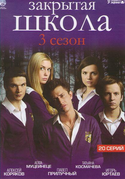 Закрытая школа 3 Сезон (20 серий)