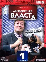 Абсолютная власть 1 Сезон (6 серий) (2 DVD)