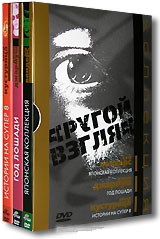 Джим Джармуш: Фильмография : Коллекция Другой взгляд (Истории на Супер 8 / Год Лошади / Японская коллекция) (3 DVD)