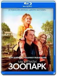 Скарлетт Йоханссон: Фильмография : Мы купили зоопарк (Blu-ray)