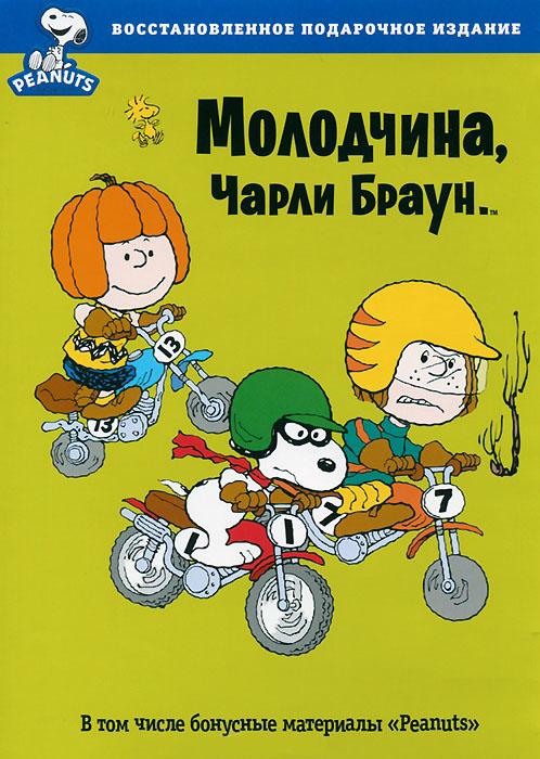Молодчина Чарли Браун