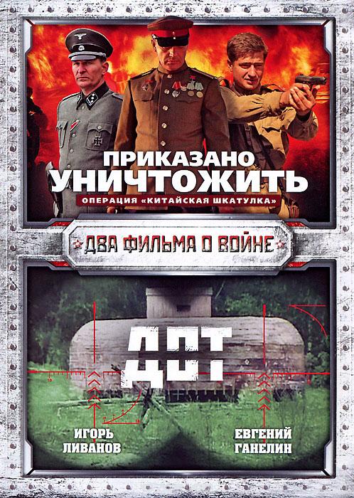 Рената Литвинова: Фильмография : Приказано уничтожить Операция Китайская шкатулка (4 серии) / Дот