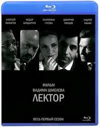 Дмитрий Певцов: Фильмография : Лектор (8 серий) (Blu-ray)