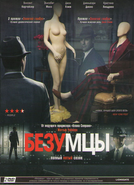 Безумцы 5 Сезон (13 серий) (2 DVD)