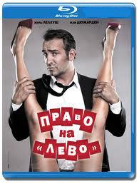 Право на лево (Blu-ray)