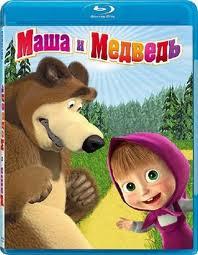Маша и Медведь Машины сказки (12 серий) (Blu-Ray)