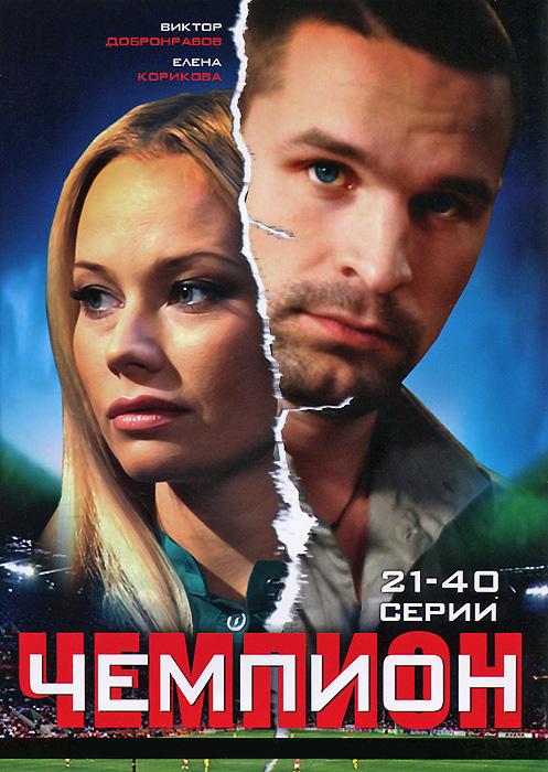 Елена Корикова: Фильмография : Чемпион (21-40 серии)