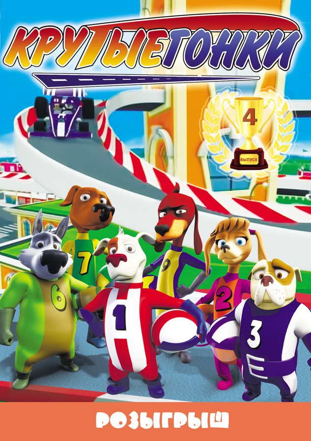 Крутые гонки 4 Выпуск Розыгрыш 3D