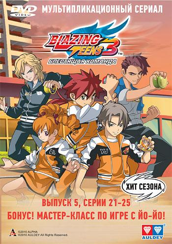 Blazing Teens 3 5 Выпуск (21-25 серии)