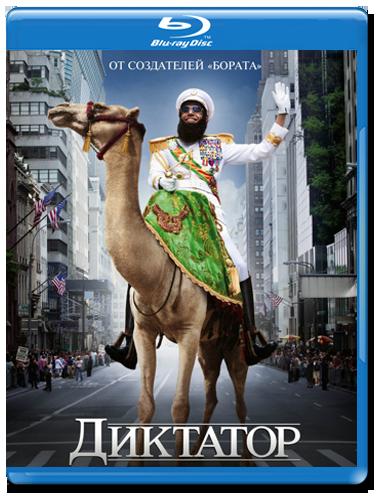 Диктатор (Blu-ray)