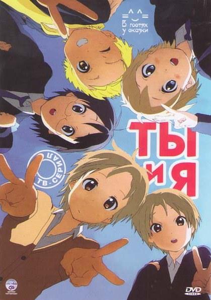 Ты и я 1,2 Сезоны (26 серий) (2 DVD)